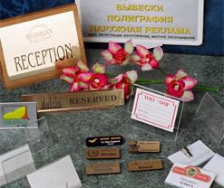 Ценники, таблички для ресторанов и отелей